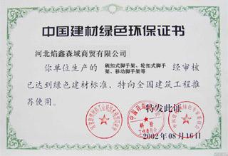 中国建材绿色环保证书