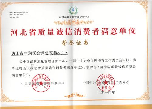 河北省质量诚信消费者满意单位