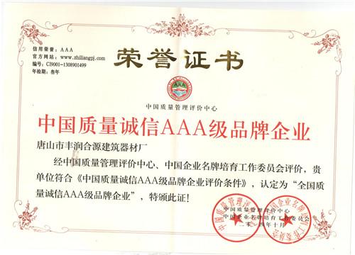 中国质量诚信AAA级品牌企业