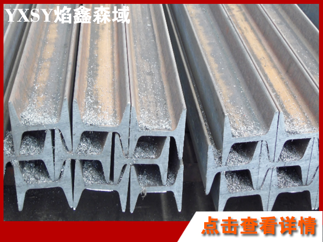 矿用工字钢