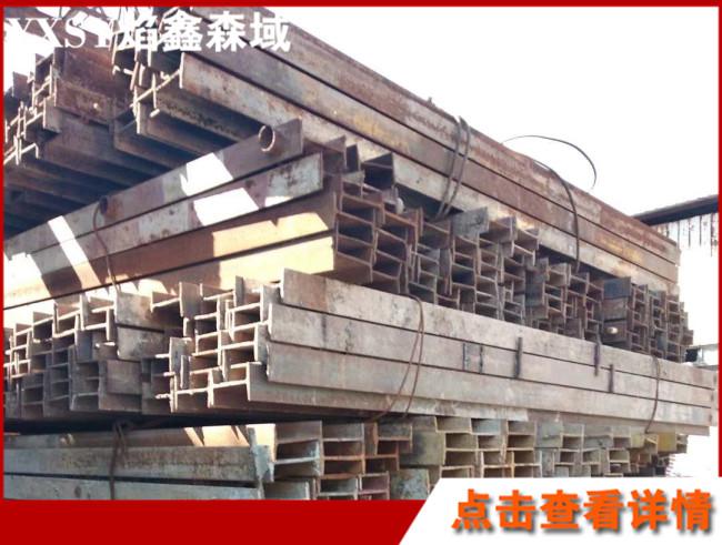 厂家优惠  旧工字钢 旧角钢槽钢 二手钢模板 产品质量优价格低